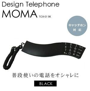デザイン テレフォン ブラック シンプルフォン キャッチ シンプル インテリア グルマンディーズ 4562138960039