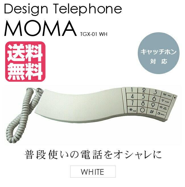(送料無料)電話機 本体 デザインテレフォン ホワイト シンプルフォン キャッチホン対応 シンプル電話機 インテリア TGX-01WH グルマンディーズ(4562138960046)