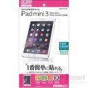 (ゆうパケット送料無料)iPad mini3/mini2/mini フィルム 失敗ゼロ クリア iPad mini3/mini2/mini 液晶保護 iPad 保護フィルム 保護シート 保護シール 画面保護 CL587MINI3 ラスタバナナ(4988075581241)
