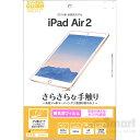 (ゆうパケット送料無料)iPad Air2 フィルム スーパーさらさら iPad Air2 液晶保護 iPad 保護フィルム 保護シート 保護シール 画面保護 R584AIR2 ラスタバナナ(4988075581104)