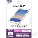 (ゆうパケット送料無料)iPad Air2 フィルム 反射防止 iPad Air2 液晶保護 iPad 保護フィルム 保護シート 保護シール 画面保護 T584AIR2 ラスタバナナ(4988075581067)