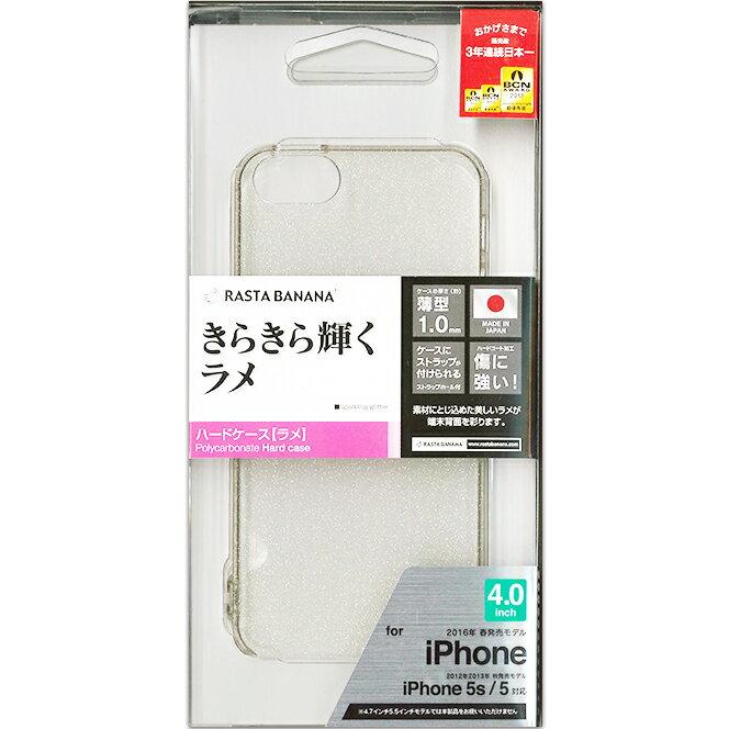 【メール便送料無料】iPhoneSE/5s/5 ハードケース iPhoneSE/5s/5 ケース ハード ラメクリア iPhoneSE/5s/5 ハードカバー iPhoneSE/5s/5 カバー ハード スマートフォンケース 2259IP6C ラスタバナナ(4988075597563)
