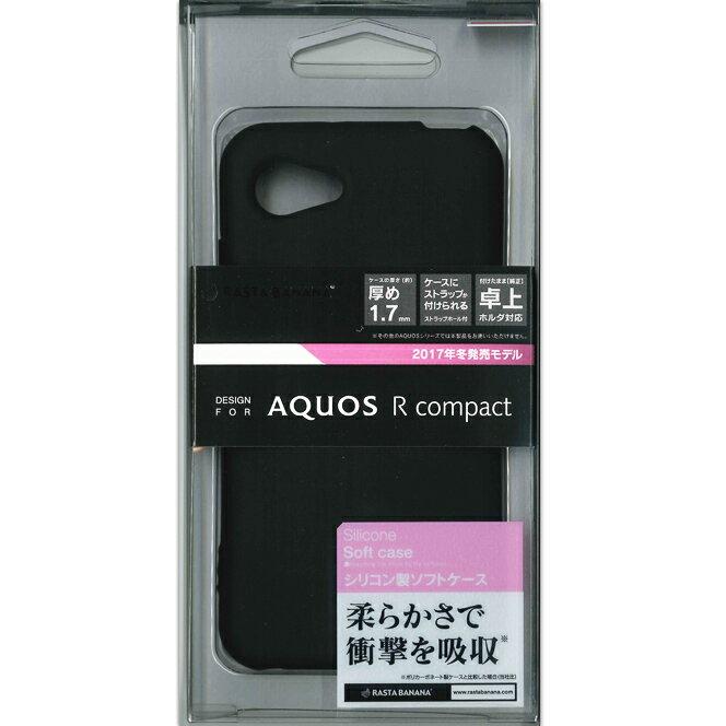 【ゆうパケット 送料無料】AQUOS R COMPACT SHV41 ケース シリコン アクオスRコンパクト SHV41 カバー シリコン ブラック スマートフォンケース スマートフォンカバー スマホケース スマホカバー 3751AQORC ラスタバナナ(4988075629561)