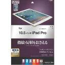 【メール便送料無料】iPad Pro 10.5インチ フィルム 反射防止 iPad Pro 10.5インチ iPad Pro 10.5 フィルム 液晶保護 フィルム 保護シート 保護シール 画面保護 T835IP10 ラスタバナナ(4988075617575)