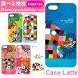 (受注生産商品)全93機種対応!(ゆうパケット送料無料)iPhone XPERIA ARROWS GALAXY AQUOS ぞうのエルマー1 ケース ハード iPhone6 XPERIA Z3 Z4 Z5 カバー スマホケース ハード スマートフォンケース イード Case Latte 0001-IID-CASE(4523608022787)