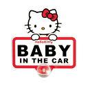 (ゆうパケット送料無料)ハローキティ スイングサイン2 BABYセーフティサイン ハローキティ 車 赤ちゃんが乗っています サイン ベイビーセーフティサイン 吸盤タイプ KT282 セイワ(4905339862823)