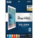 (ゆうパケット送料無料)iPad Pro フィルム 高光沢 iPad Pro 液晶保護 iPad 保護フィルム 保護シート 保護シール 画面保護 P673IPRO ラスタバナナ(4988075592131)