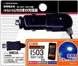 (ネコポス発送不可)携帯充電器 スマホ 充電器 スマホ充電器 microUSB 車の充電器カールコードau/BK RB9DH21 (RASTABANANA) ラスタバナナ(4988075498716)