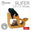 【訳あり】 9LIFER Lサイズ クジラ ブラウン 段ボー...