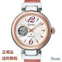 セイコー ルキア SEIKO LUKIA SSVM048 レディース 腕時計 メカニカル 自動巻(手巻つき)