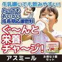 お子様の成長期応援飲料【アスミール】3個セット