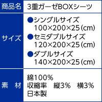 3重ガーゼBOXシーツ[シングルサイズ]