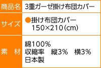 3重ガーゼ掛け布団カバー[シングルサイズ]
