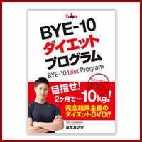 -10kg痩せる為だけに作られたパーソナルトレーナー監修のダイエットDVD【BYE─10ダイエット】※送料無料