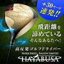 【公式】飛距離を諦めているあなたへ!高反発ドライバー「HAYABUSA(ハヤブサ)ビヨン