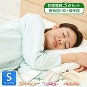 【雲のやすらぎ(シングルサイズ)】【陽だまりの休息】【六角脳枕】3点セット ※送料無料