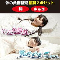 【雲のやすらぎ】と【六角脳枕】セット【送料無料】【RCPmar4】