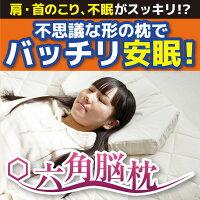 【送料無料】人気芸人ナイツも絶賛!超熟睡できる安眠枕【六角脳枕】