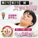 六角脳枕 快眠 安眠 肩こり 首こり 頭痛 低反発 睡眠検査技師認定! 送料無料 あす楽【メーカー公式】