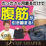 【正規店】★送料無料★ヒロミ監修『Vアップシェイパー』で楽してダイエット!
