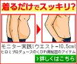 【公式/ヒロミ監修】着るだけ簡単サイズダウン!ダイエット腹巻『Vアップシェイパー』