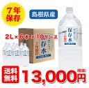 【7年保存水2L×6本入り×10ケース】 7年保存水 備蓄 ...