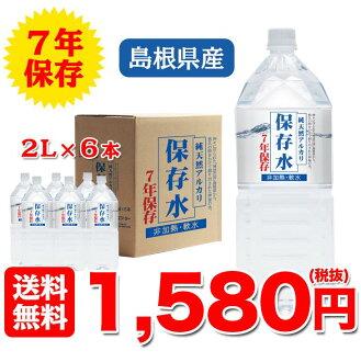 節約用水鹼性離子的水中暑預防淨天然鹼性 7 年節水 2 L × 6 本書包含儲存島根縣天然瓶裝水軟化劑