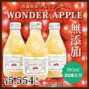 【りんごジュース180ml×30本入り】お中元 ギフト りんご りんごジュース 無添加 青森県 詰め