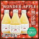 【りんごジュース ミックス180ml×6品種(2本入り)12本セット】お中元 ギフト りんご りんご