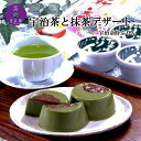 【お歳暮 ギフト】【抹茶スイーツ 和菓子 宇治抹茶 抹