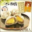 【栗本陣15個入り】お中元 ギフト 和菓子 福島 栗 だいふくもち 小豆 こし餡 大福 スイーツ