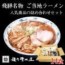 【人気商品詰め合わせセット14食入り】お中元 ギフト 飛騨 麺の清水屋 ラーメン ラーメンセット