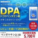 【初回限定価格】【ハピネスマンボウサンQお試し2袋セット(1袋45粒入)】送料無料 マンボウ 肝油 DHA EPA EPA サプリ お試し オメガ3 マンボウ肝油