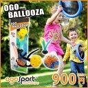 【オゴバルーザ ディスク用ボールセット】外遊び玩具 スポーツ...