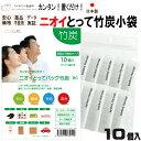 ニオイとってバッグ竹炭BC 10個入 日本製 送料無料 竹炭 消臭 調湿 除湿 カビ 結露 湿気 袋