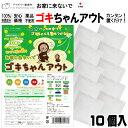 【ゴキちゃんアウト10個入】日本製 送料無料 100%天然成分 効き目約1か月 国産ハッカ 殺虫剤不
