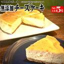 神戸発 チーズケーキ 5号(2~4名様分) スイーツ ギフト パーティー おやつ 濃厚 チーズ 洋生菓子 バニラビーンズ マスカルポーネ 大きい ビッグサイズ 父の日