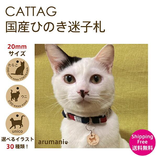 超軽量デザインが選べる猫用迷子札国産ひのき使用で安全木製ひのき各サイズあり名札ペットグッズ犬用犬迷子