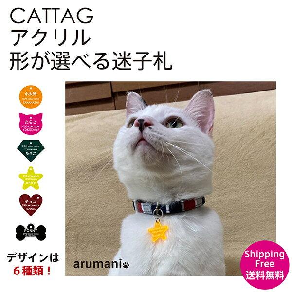 超軽量デザインが選べる猫用迷子札国産アクリル使用で安全各サイズあり名札ペットグッズ犬用犬迷子札野良猫