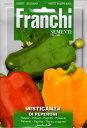 【輸入種子】FRANCHI SEMENTIMISTICANZA DI PEPERONIパプリカ・3色ミックスフランチ社