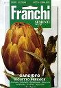 【輸入種子】CARCIOFO VIOLETTO PRECCEアーティチョークFRANCHI SEMENTI(フランチ社)