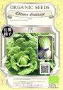 【有機種子】白菜(エミコ)グリーンフィールドプロジェクトのタネ