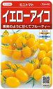 【種子】ミニトマト イエローアイコ サカタのタネ