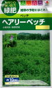 【種子】ベッチ ヘアリーベッチタキイのタネ