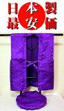 ちゃんちゃんこ 長寿祝着 古稀 喜寿 傘寿 卒寿 2点セット 紫のちゃんちゃんこ 紫 紫色 purple 頭巾 長寿御祝 激安 最安値 日本製 熨斗 プレゼント ギフト prese