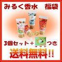 【送料無料】舞妓さん みるく香水 福袋 3個セット...