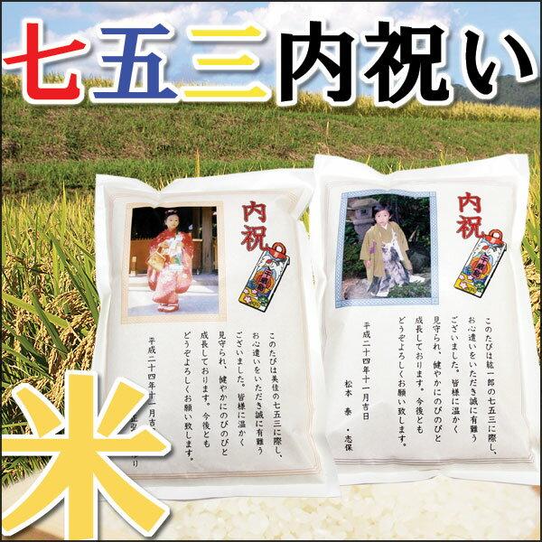 [お返し米] 七五三内祝い 米(コシヒカリ・ミルキークイーン) 5kg...:iwaigome:10000680
