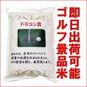 [ゴルフ景品米] ドラコン 京都丹後産コ...