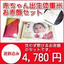 【送料無料!!】出産内祝いお赤飯セット