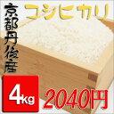 【精白米】 京都丹後産コシヒカリ 4kg